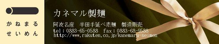 カネマル製麺:コシが強く太めの【阿波名産半田そうめん】をぜひ一度ご賞味ください!