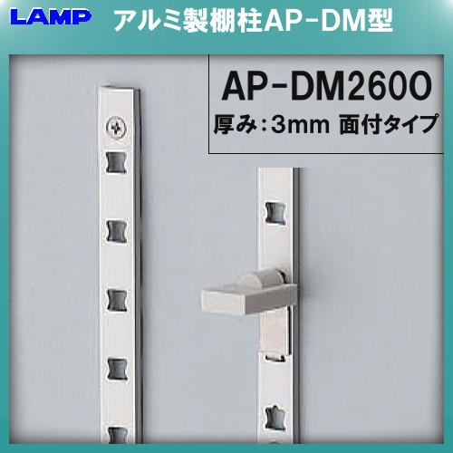 【エントリーでポイントさらに5倍】AP-DM型 棚柱 棚受 【LAMP】 スガツネ AP-DM-2600 アルミ/シルバー 《60本売り》 『日時指定・代引は不可』