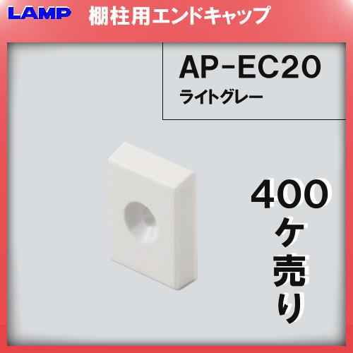 棚柱用 エンドキャップ ABS樹脂/ライトグレー 【LAMP】 スガツネ AP-EC20 【別売り】 ≪400個入/箱売り品≫