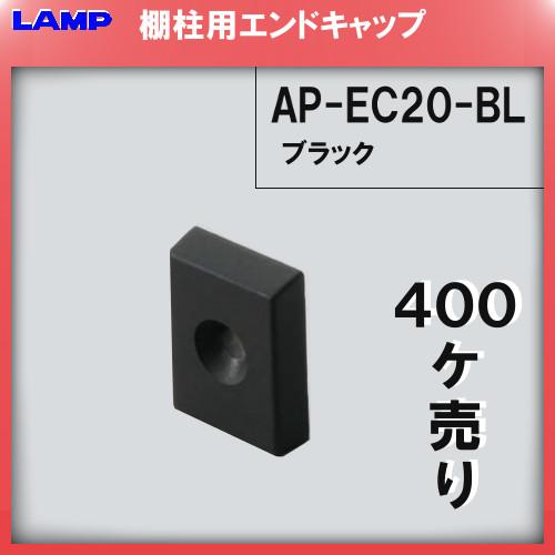 【エントリーでポイントさらに5倍】棚柱用 エンドキャップ ABS樹脂/ブラック 【LAMP】 スガツネ AP-EC20 【別売り】 ≪400個入/箱売り品≫