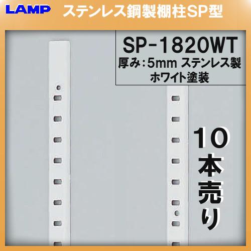 【エントリーでポイントさらに5倍】SP型 棚柱 棚受 【LAMP】 スガツネ SP-1820WT ステンレス/ホワイト焼付塗装 ≪10本売り≫ 『日時指定・代引は不可』