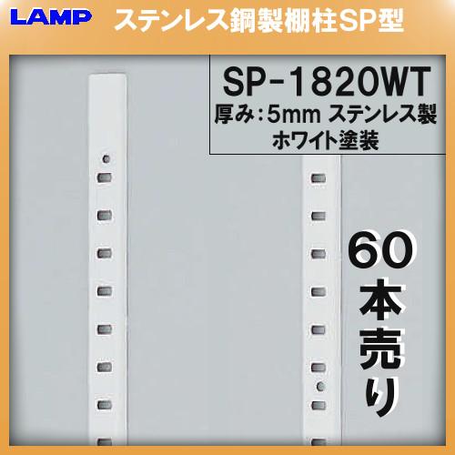 【エントリーでポイントさらに5倍】SP型 棚柱 棚受 【LAMP】 スガツネ SP-1820WT ステンレス/ホワイト焼付塗装 ≪60本 まとめ買い品≫ 『日時指定・代引は不可』