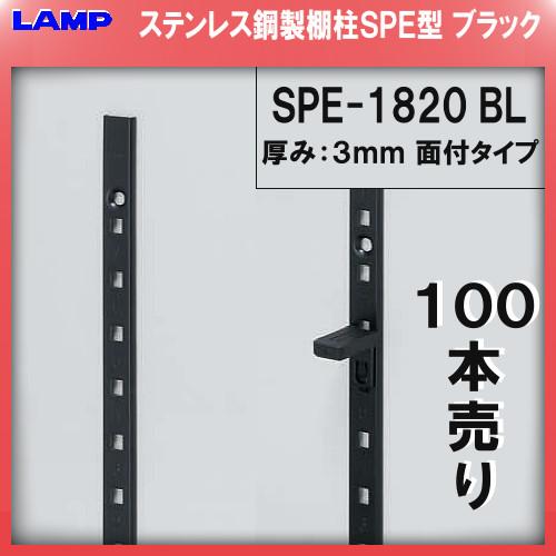 【エントリーでポイントさらに5倍】SPE型 棚柱 SPE-1820 ステンレス/黒色焼付塗装 【LAMP】 スガツネ 【厚み3mm薄い!】 ≪100本 まとめ買い品≫ 《日時指定・代引は不可》