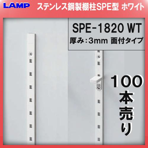 【エントリーでポイントさらに5倍】SPE型 棚柱 SPE-1820 ステンレス/ホワイト焼付塗装 【LAMP】 スガツネ 【厚み3mm薄い!】 ≪100本 まとめ買い品≫ 《日時指定・代引は不可》