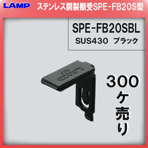 【エントリーでポイントさらに5倍】SPE型 棚受 ステンレス/黒色焼付塗装 【LAMP】 スガツネ SPE-FB20SBL 【SPE型専用棚受】 ≪300個入/箱売り品≫