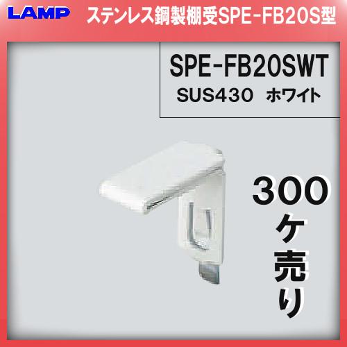 【エントリーでポイントさらに5倍】SPE型 棚受 ステンレス/ホワイト焼付塗装 【LAMP】 スガツネ SPE-FB20SWT 【SPE型専用棚受】 ≪300個入/箱売り品≫