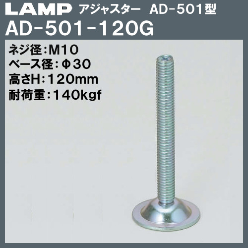 【エントリーでポイントさらに5倍】アジャスター AD-501型 【LAMP】 スガツネ AD-501-120G M10×Φ30×H120 【50個入/箱売り品】