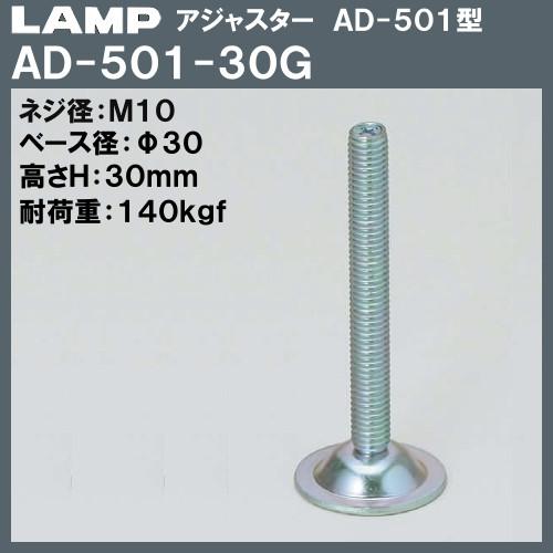 【エントリーでポイントさらに5倍】アジャスター AD-501型 【LAMP】 スガツネ AD-501-30G M10×Φ30×H30 【100個入/箱売り品】
