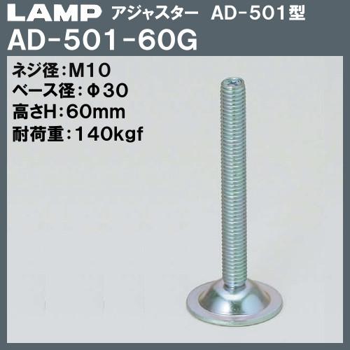 【エントリーでポイントさらに5倍】アジャスター AD-501型 【LAMP】 スガツネ AD-501-60G M10×Φ30×H60 【100個入/箱売り品】