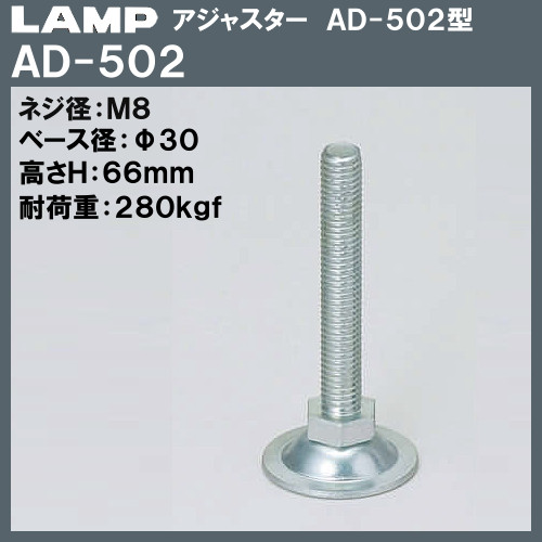 【エントリーでポイントさらに5倍】アジャスター AD-502型 【LAMP】 スガツネ AD-502 M8×Φ30×H66 【100個入/箱売り品】