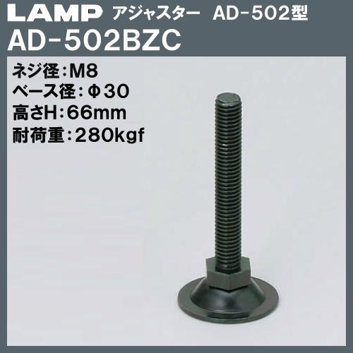 【エントリーでポイントさらに5倍】アジャスター AD-502型 【LAMP】 スガツネ AD-502 M8×Φ30×H66 黒色 【100個入/箱売り品】
