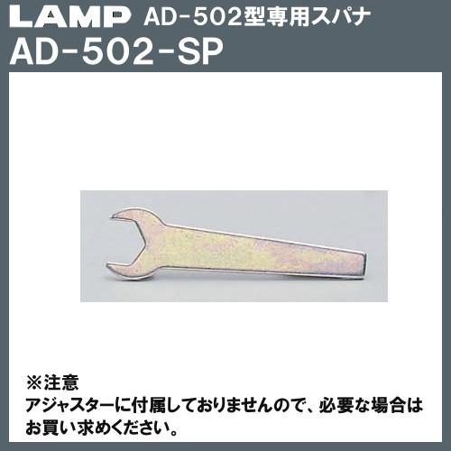 【エントリーでポイントさらに5倍】アジャスター AD-502型 専用スパナ 【LAMP】 スガツネ AD-502-SP 【1000個入/箱売り品】
