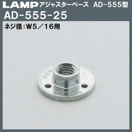 【エントリーでポイントさらに5倍】アジャスターベース AD-555型 【LAMP】 スガツネ AD-555-25 W5/16用×Φ25 【320個入/箱売り品】