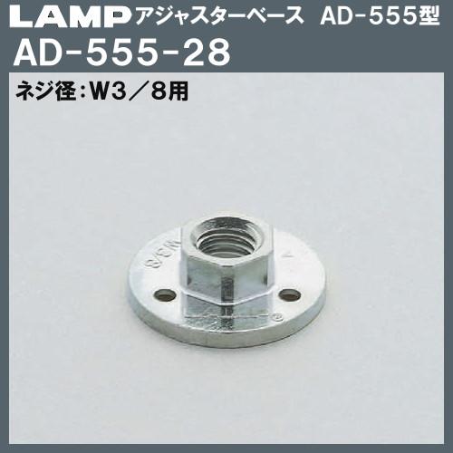 【エントリーでポイントさらに5倍】アジャスターベース AD-555型 【LAMP】 スガツネ AD-555-28 W3/8用×Φ28 【240個入/箱売り品】