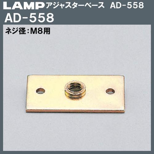 【エントリーでポイントさらに5倍】アジャスターベース AD-558型 【LAMP】 スガツネ AD-558 M8用×45×25 【250個入/箱売り品】