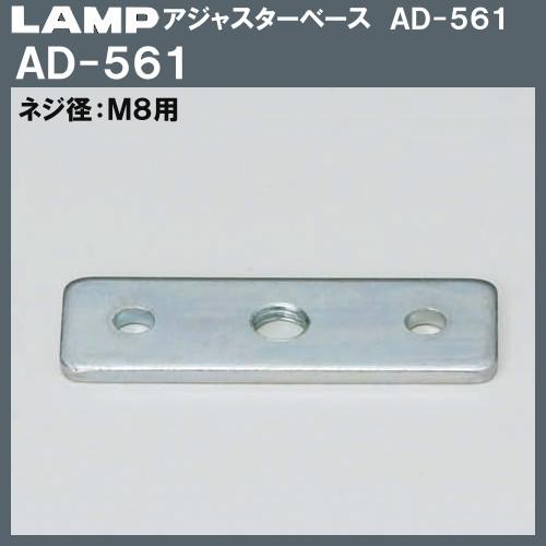 【エントリーでポイントさらに5倍】アジャスターベース AD-561型 【LAMP】 スガツネ AD-561 M8用×60×20 【100個入/箱売り品】