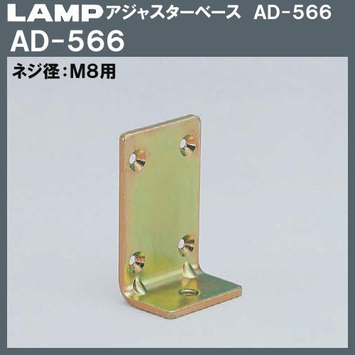 【エントリーでポイントさらに5倍】アジャスターベース AD-566型 【LAMP】 スガツネ AD-566 M8用×Lの字型40×27×H65 【100個入/箱売り品】