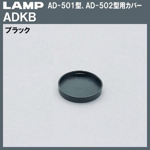 【エントリーでポイントさらに5倍】AD-501型、AD-502型用 カバー 【LAMP】 スガツネ ADKB ポリエチレン/ブラック 【250個入/箱売り品】