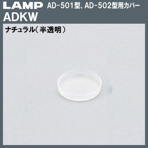 【エントリーでポイントさらに5倍】AD-501型、AD-502型用 カバー 【LAMP】 スガツネ ADKW ポリエチレン/ナチュラル(半透明) 【250個入/箱売り品】