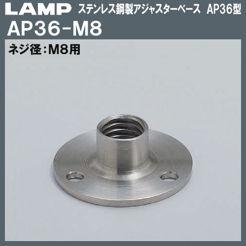 【エントリーでポイントさらに5倍】ステンレス鋼製 アジャスターベース AP36型 【LAMP】 スガツネ AP36-M8 M8用×Φ36 【100個入/箱売り品】