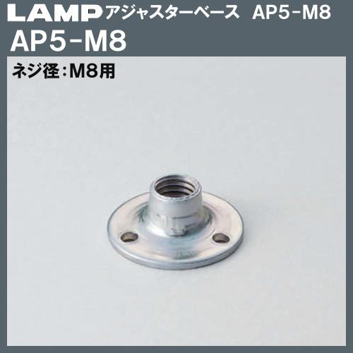 【エントリーでポイントさらに5倍】アジャスターベース AP5-M8型 【LAMP】 スガツネ AP5-M8 M8用×Φ25 【400個入/箱売り品】