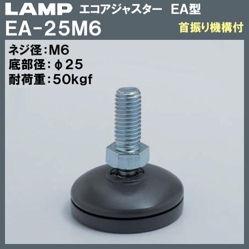 【エントリーでポイントさらに5倍】エコ アジャスター EA型 首振り機構付 【LAMP】 スガツネ EA-25M6 M6×Φ25×H31 【120個入/箱売り品】