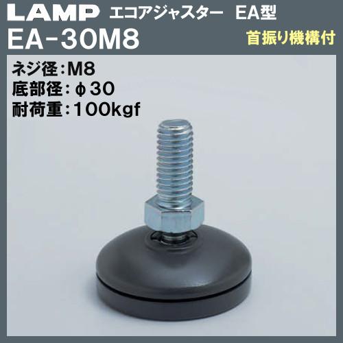 【エントリーでポイントさらに5倍】エコ アジャスター EA型 首振り機構付 【LAMP】 スガツネ EA-30M8 M8×Φ30×H37.5 【80個入/箱売り品】