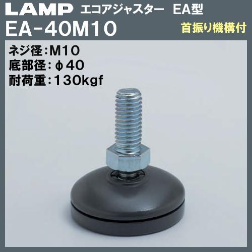 【エントリーでポイントさらに5倍】エコ アジャスター EA型 首振り機構付 【LAMP】 スガツネ EA-40M10 M10×Φ40×H42.5 【40個入/箱売り品】