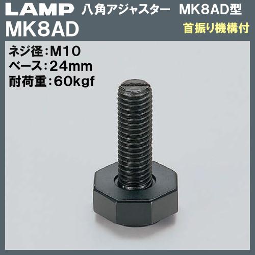 【エントリーでポイントさらに5倍】八角アジャスター MK8AD型 首振り機構付 【LAMP】 スガツネ MK8AD M10×24×H41 【80個入/箱売り品】
