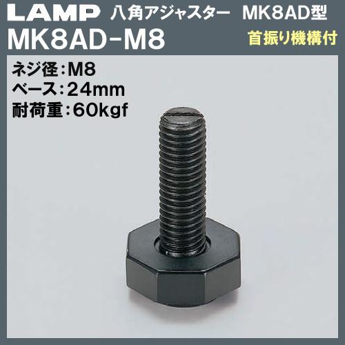 【エントリーでポイントさらに5倍】八角アジャスター MK8AD型 首振り機構付 【LAMP】 スガツネ MK8AD-M8 M8×24×H41 【80個入/箱売り品】