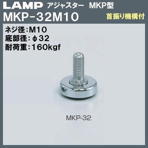 【エントリーでポイントさらに5倍】アジャスター MKP型 首振り機構付 【LAMP】 スガツネ MKP-32M10 M10×Φ32×H36 【80個入/箱売り品】