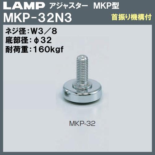 【エントリーでポイントさらに5倍】アジャスター MKP型 首振り機構付 【LAMP】 スガツネ MKP-32N3 W3/8×Φ32×H36 【80個入/箱売り品】
