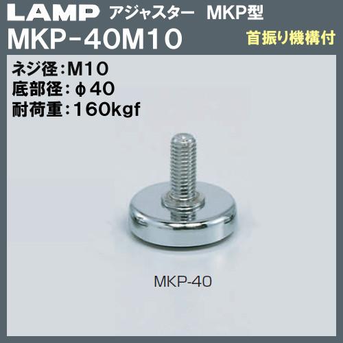 【エントリーでポイントさらに5倍】アジャスター MKP型 首振り機構付 【LAMP】 スガツネ MKP-40M10 M10×Φ40×H37 【50個入/箱売り品】