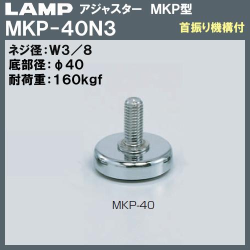【エントリーでポイントさらに5倍】アジャスター MKP型 首振り機構付 【LAMP】 スガツネ MKP-40N3 W3/8×Φ40×H37 【50個入/箱売り品】