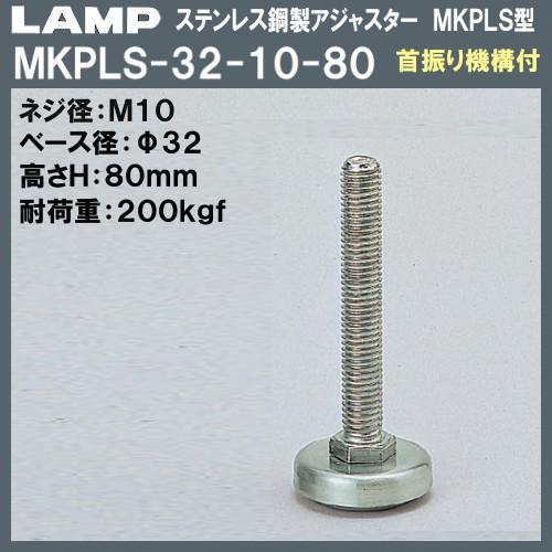 【エントリーでポイントさらに5倍】ステンレス鋼製 アジャスター MKPLS型 首振り機構付 【LAMP】 スガツネ MKPLS-32-10-80 M10×Φ32×H96 【30個入/箱売り品】