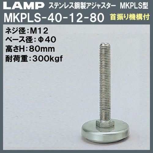【エントリーでポイントさらに5倍】ステンレス鋼製 アジャスター MKPLS型 首振り機構付 【LAMP】 スガツネ MKPLS-40-12-80 M12×Φ40×H97 【30個入/箱売り品】