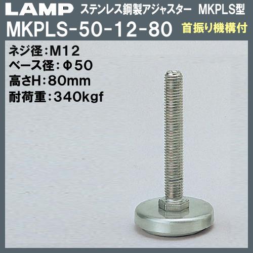 【エントリーでポイントさらに5倍】ステンレス鋼製 アジャスター MKPLS型 首振り機構付 【LAMP】 スガツネ MKPLS-50-12-80 M12×Φ50×H97 【20個入/箱売り品】