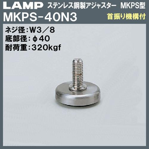 【エントリーでポイントさらに5倍】ステンレス鋼製 アジャスター MKPS型 首振り機構付 【LAMP】 スガツネ MKPS-40N3 W3/8×Φ40×H37 【40個入/箱売り品】