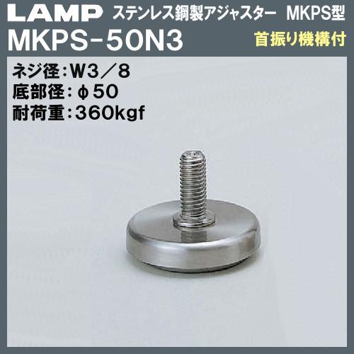 【エントリーでポイントさらに5倍】ステンレス鋼製 アジャスター MKPS型 首振り機構付 【LAMP】 スガツネ MKPS-50N3 W3/8×Φ32×H37.5 【30個入/箱売り品】