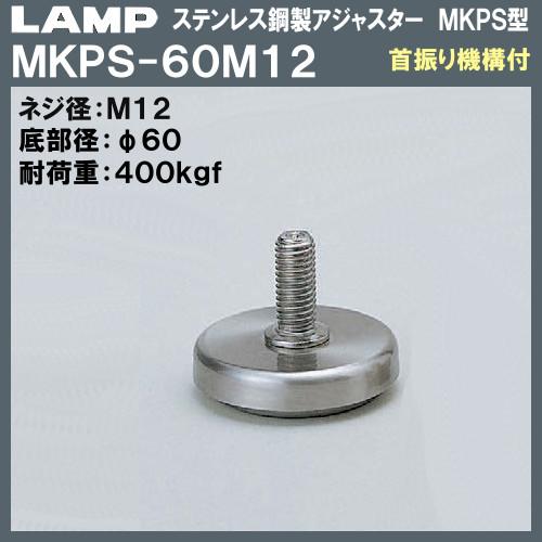 【エントリーでポイントさらに5倍】ステンレス鋼製 アジャスター MKPS型 首振り機構付 【LAMP】 スガツネ MKPS-60M12 M12×Φ60×H51.5 【15個入/箱売り品】