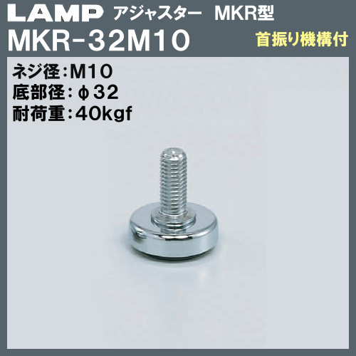 【エントリーでポイントさらに5倍】アジャスター MKR型 首振り機構付 【LAMP】 スガツネ MKR-32M10 M10×Φ32×H36 【80個入/箱売り品】