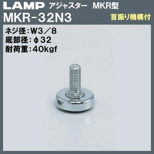 【エントリーでポイントさらに5倍】アジャスター MKR型 首振り機構付 【LAMP】 スガツネ MKR-32N3 W3/8×Φ32×H36 【80個入/箱売り品】