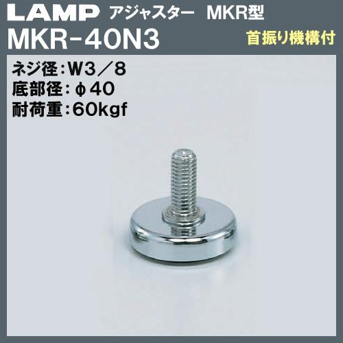 【エントリーでポイントさらに5倍】アジャスター MKR型 首振り機構付 【LAMP】 スガツネ MKR-40N3 W3/8×Φ40×H37 【50個入/箱売り品】