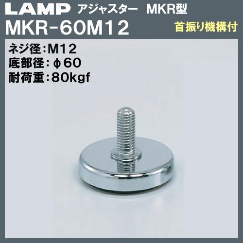 【エントリーでポイントさらに5倍】アジャスター MKR型 首振り機構付 【LAMP】 スガツネ MKR-60M12 M12×Φ60×H51.5 【15個入/箱売り品】