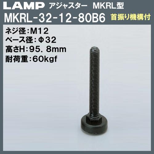 アジャスター MKRL型 首振り機構付 【LAMP】 スガツネ MKRL-32-12-80B6 M12×Φ32×H95.8 【300個入/箱売り品】