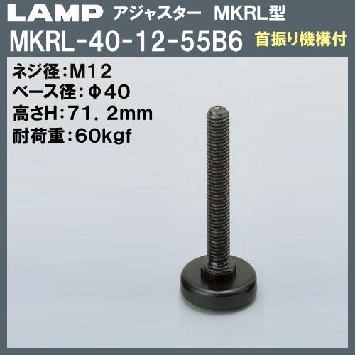 【エントリーでポイントさらに5倍】アジャスター MKRL型 首振り機構付 【LAMP】 スガツネ MKRL-40-12-55B6 M12×Φ40×H71.2 【250個入/箱売り品】