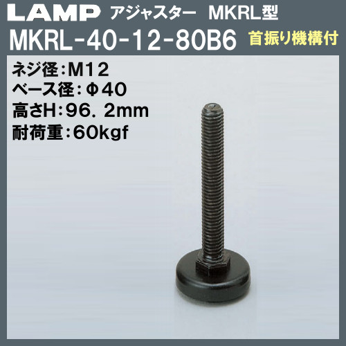 【エントリーでポイントさらに5倍】アジャスター MKRL型 首振り機構付 【LAMP】 スガツネ MKRL-40-12-80B6 M12×Φ40×H96.2 【250個入/箱売り品】
