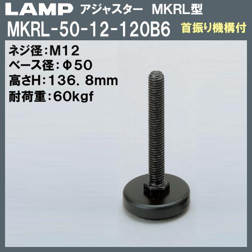 【エントリーでポイントさらに5倍】アジャスター MKRL型 首振り機構付 【LAMP】 スガツネ MKRL-50-12-120B6 M12×Φ50×H136.8 【200個入/箱売り品】