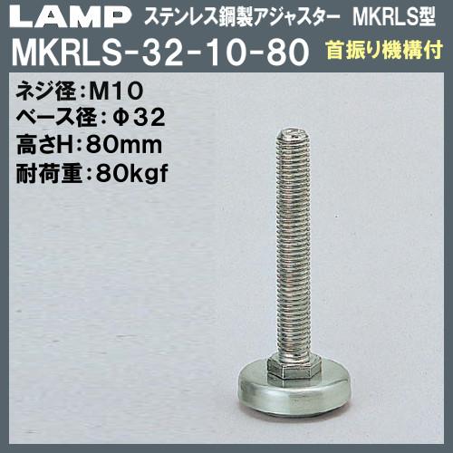 【エントリーでポイントさらに5倍】ステンレス鋼製 アジャスター MKRLS型 首振り機構付 【LAMP】 スガツネ MKRLS-32-10-80 M10×Φ32×H96 【30個入/箱売り品】
