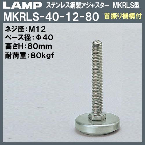 【エントリーでポイントさらに5倍】ステンレス鋼製 アジャスター MKRLS型 首振り機構付 【LAMP】 スガツネ MKRLS-40-12-80 M12×Φ40×H97 【30個入/箱売り品】